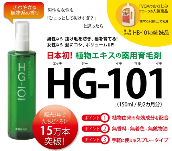 薬用育毛剤HG-101 お得な3本セット育毛のために!【医薬部外品】送料無料!