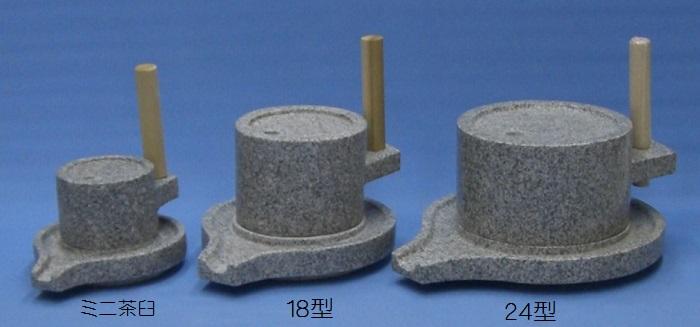 みかげ石 皿型挽き臼 ミニ茶臼 手軽な初心者向け 粉が床に落ちない下皿は便利です。