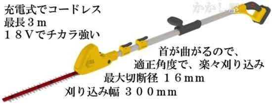 切れ味抜群 三面の刃で切り口シャープ 充電式ポールバリカン18V全長1.7m#12316;3.0mの伸縮式コードレス 草刈に NEW売り切れる前に☆ 引き出物 高い枝木