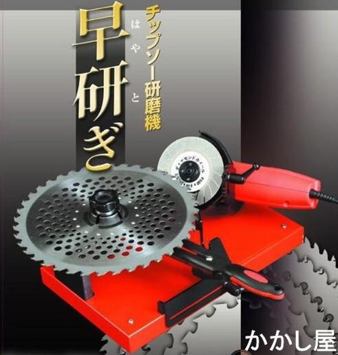 高い品質 チップソー研磨機「早研ぎ」, タテヤママチ:de84bbf2 --- construart30.dominiotemporario.com