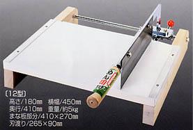 麺切りカッター12型