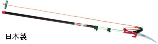限定特価 頭部は軽くて 物品 強靭なグラスファイバー製 ロープを引いてラクに枝切りができます 日本製 専用ノコギリ刃付全長最大3.5mタイプ ロープ式高枝切鋏