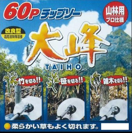 竹 笹 木 つる草 60Pチップソー大峰 内祝い カズラ ススキ等に 絶品 2枚組硬質の草木が刈払いできます