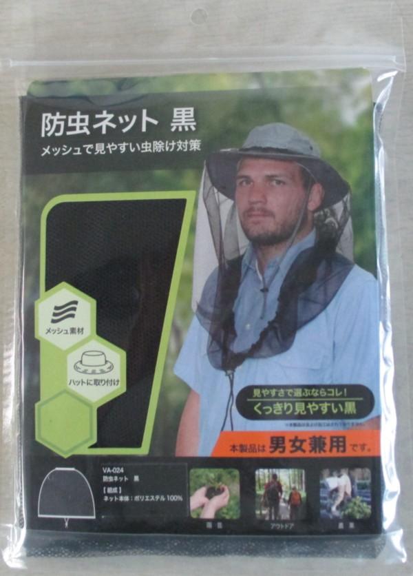 本店 お子様も安心してお使いいただけます 防虫ネット 黒 白ガーデニング 釣り キャンプなどのアウトドアに 激安超特価 草刈りの屋外作業に クリックポストで送料無料