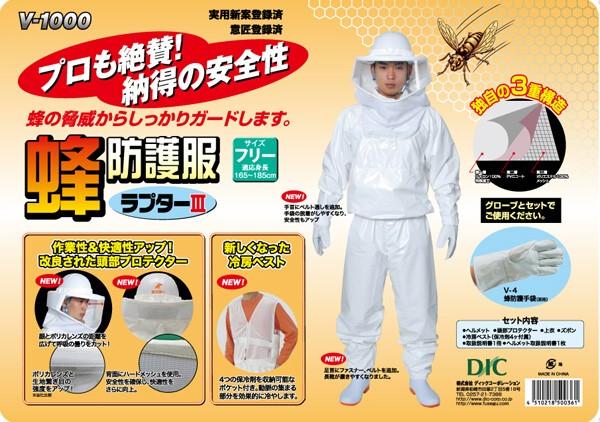 蜂(ハチ)の巣駆除専用「蜂防護服ラプター3」プロも絶賛!納得の安全性 防護服・手袋セット