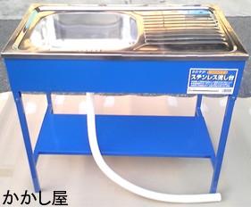 屋外での水仕事に便利 設置簡単ステンレス製折りたたみ式流し台