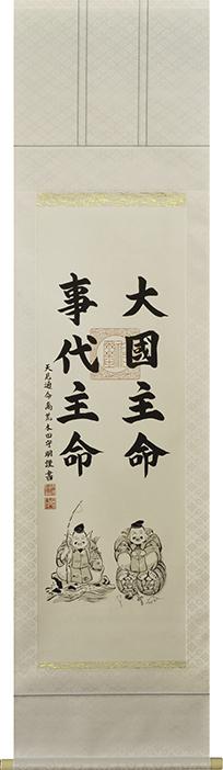 白緞子二福神(シロドンスニジン)