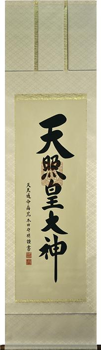 白絹本風帯付(シロケンポンフウタイツキ)