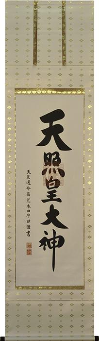 金襴一神(キンランイチジン)