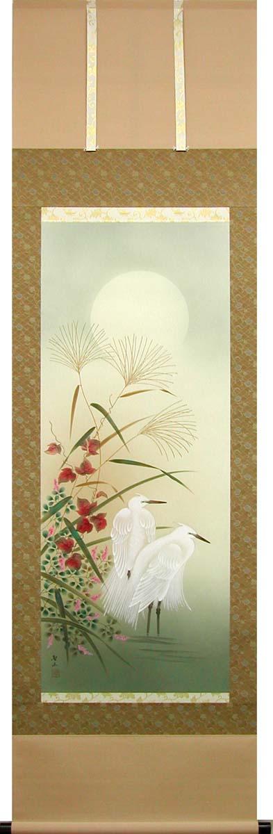 掛け軸 月下白鷺図 (葛谷聖山) 送料無料 【掛軸】【一間床・半間床】【秋】