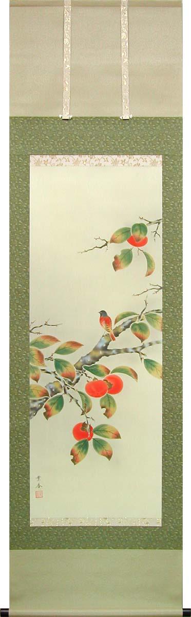 掛け軸 柿 (西沢葉香) 送料無料 【掛軸】【一間床・半間床】【秋】