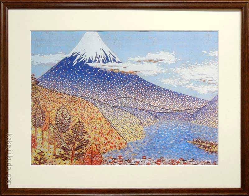 山下清 アートポスター 日本平の富士 送料無料 【複製】【アートポスター】【日本の風景】【富士】【変型特寸】