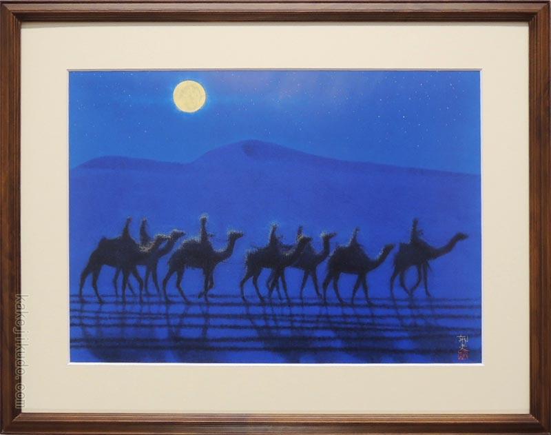 平山郁夫 絵画 月明の砂漠 アートポスター 送料無料 【複製】【アートポスター】【巨匠】【変型特寸】
