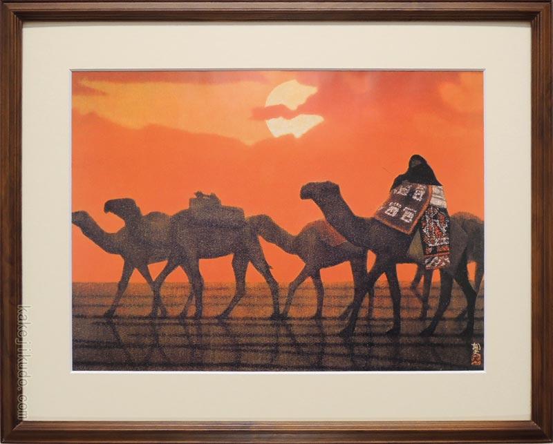 平山郁夫 絵画 シリア砂漠の夕 アートポスター 送料無料 【複製】【アートポスター】【巨匠】【変型特寸】