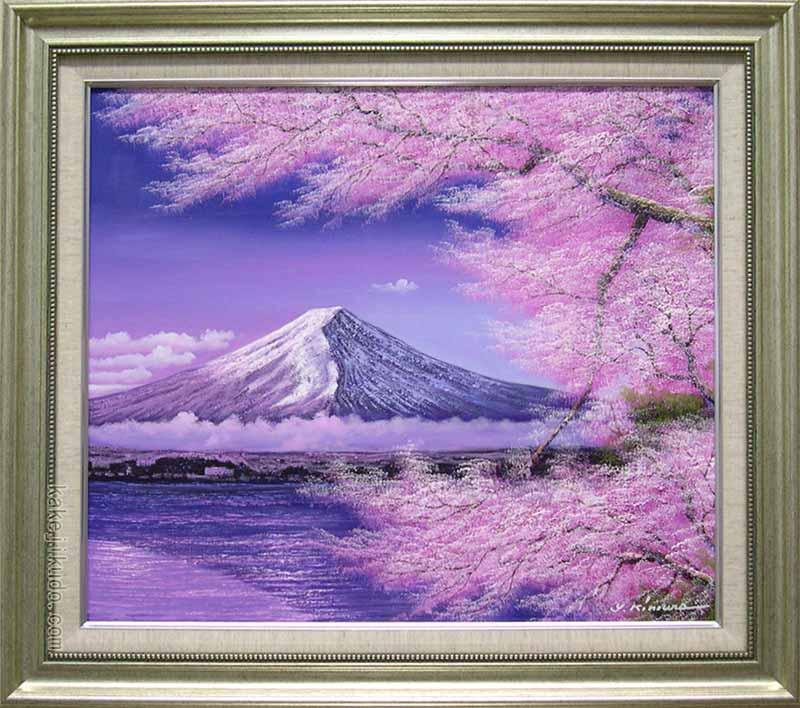 絵画 油絵 富士に桜 (木村由記夫) 送料無料 【肉筆】【油絵】【富士】【10号】