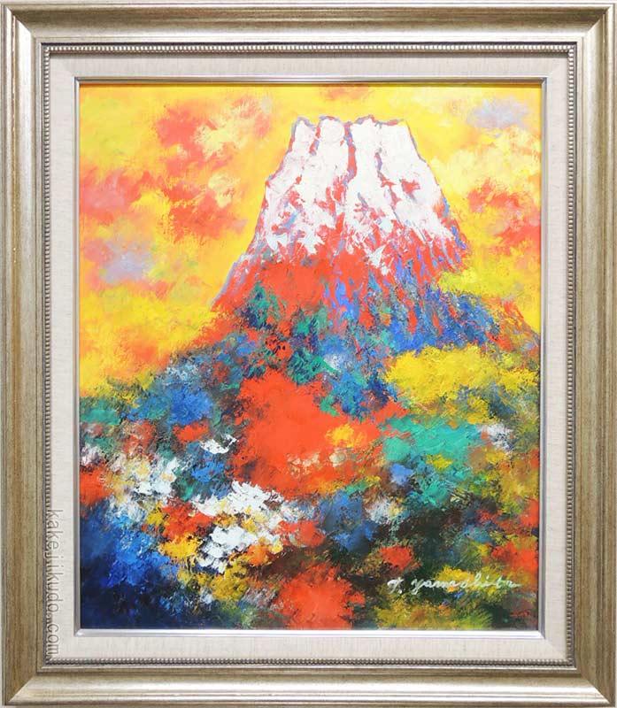 絵画 油絵 赤富士(縦) (山下時雄) 送料無料 【肉筆】【油絵】【日本の風景】【富士】【10号】