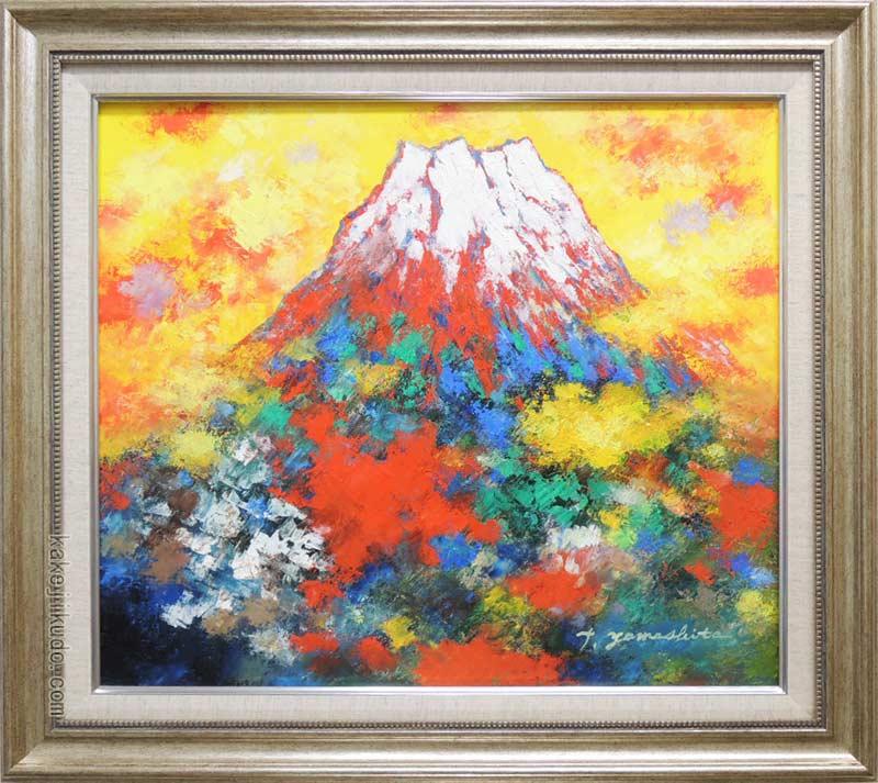 絵画 油絵 赤富士(横) (山下時雄) 送料無料 【肉筆】【油絵】【日本の風景】【富士】【10号】