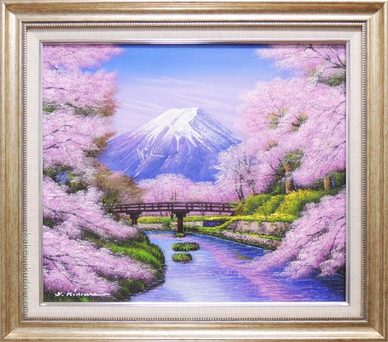 絵画 油絵 忍野富士に桜 (木村由記夫) 送料無料 【肉筆】【油絵】【富士】【10号】