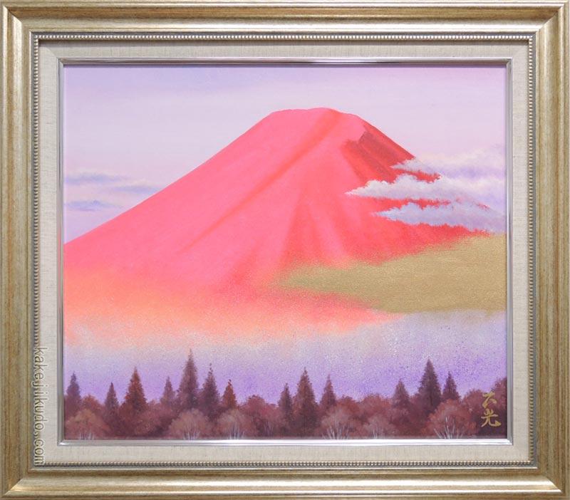 絵画 油絵 赤富士 (黒木正光) 送料無料 【肉筆】【油絵】【富士】【10号】