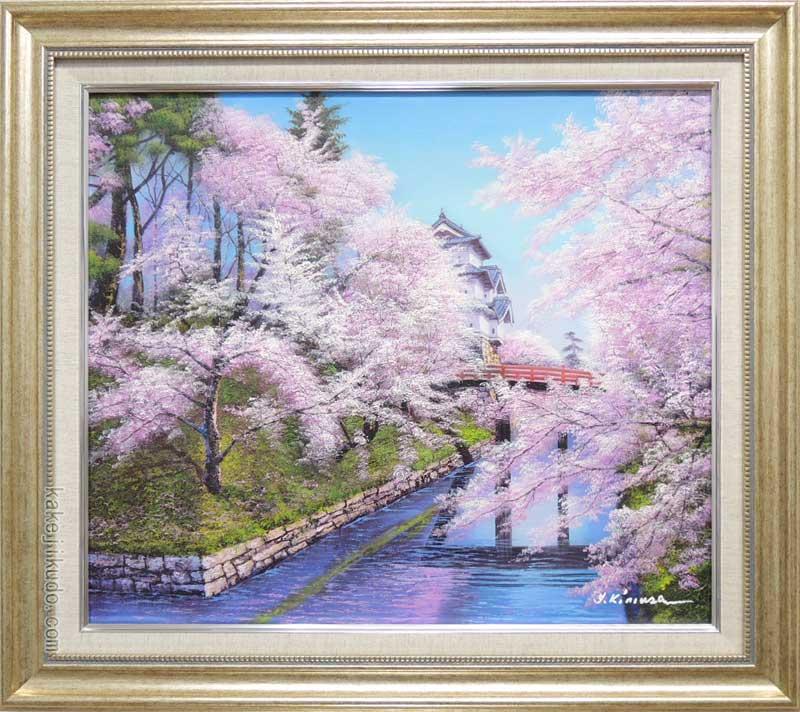 絵画 油絵 弘前城の桜 (木村由記夫) 送料無料 【肉筆】【油絵】【日本の風景】【10号】