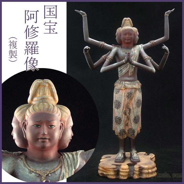 阿修羅像 仏像 フィギュア 国宝を美麗に複製 送料無料
