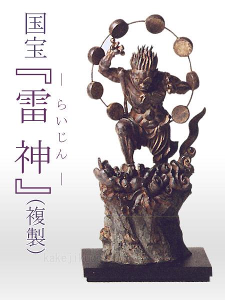 雷神像 フィギュア 国宝を美麗に複製 送料無料