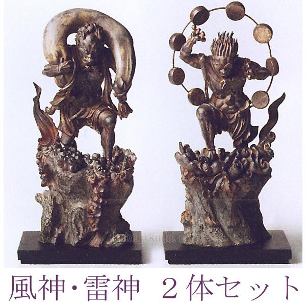 風神雷神像セット フィギュア 国宝を美麗に複製 送料無料