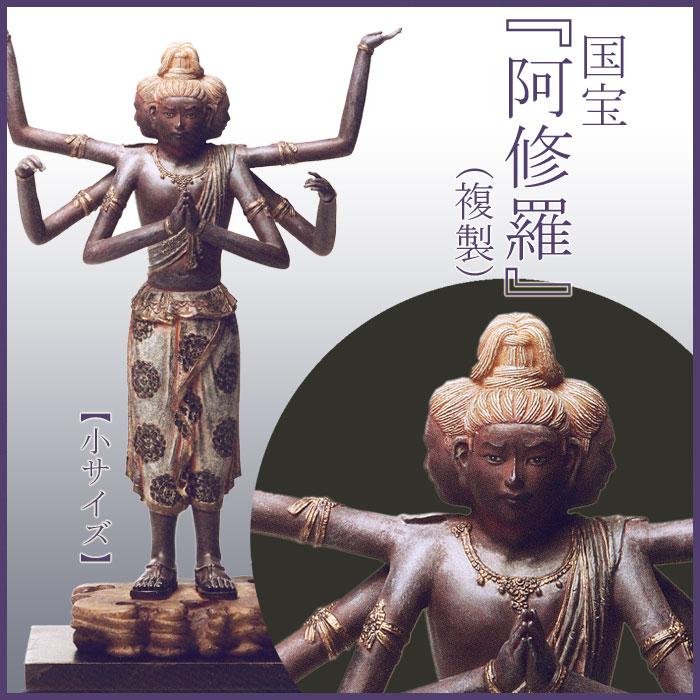 阿修羅像(小サイズ) 仏像 フィギュア 国宝を美麗に複製 送料無料