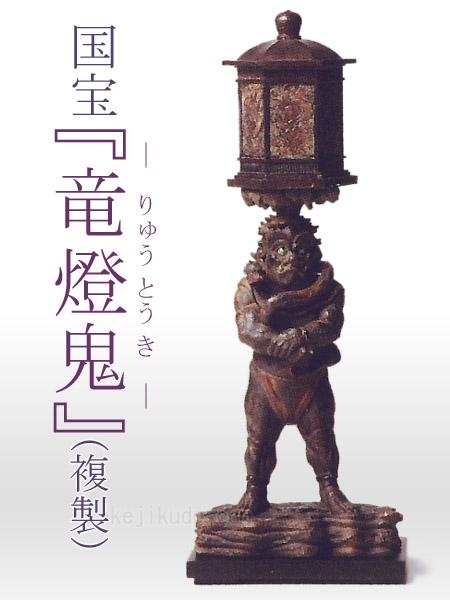 竜燈鬼(りゅうとうき) フィギュア 国宝を美麗に複製 送料無料