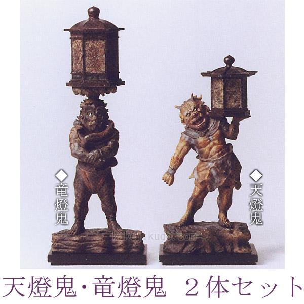 天燈鬼・竜燈鬼像セット フィギュア 国宝を美麗に複製 送料無料
