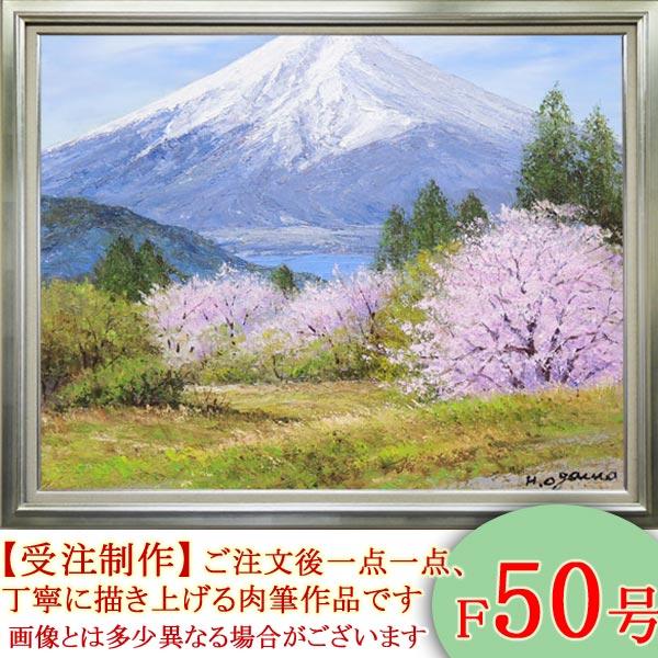 絵画 油絵 富士山と桜 F50号 (小川久雄) 送料無料 【海・山】【肉筆】【油絵】【日本の風景】【大型絵画】