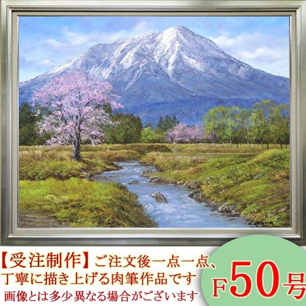 絵画 油絵 岩木山と桜 F50号 (小川久雄) 送料無料 【海・山】【肉筆】【油絵】【日本の風景】【大型絵画】