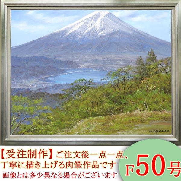 絵画 油絵 富士山眺望 F50号 (小川久雄) 送料無料 【海・山】【肉筆】【油絵】【日本の風景】【大型絵画】