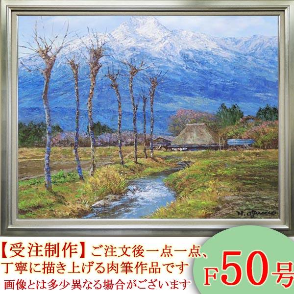 絵画 油絵 妙高山 F50号 (小川久雄) 送料無料 【海・山】【肉筆】【油絵】【日本の風景】【大型絵画】