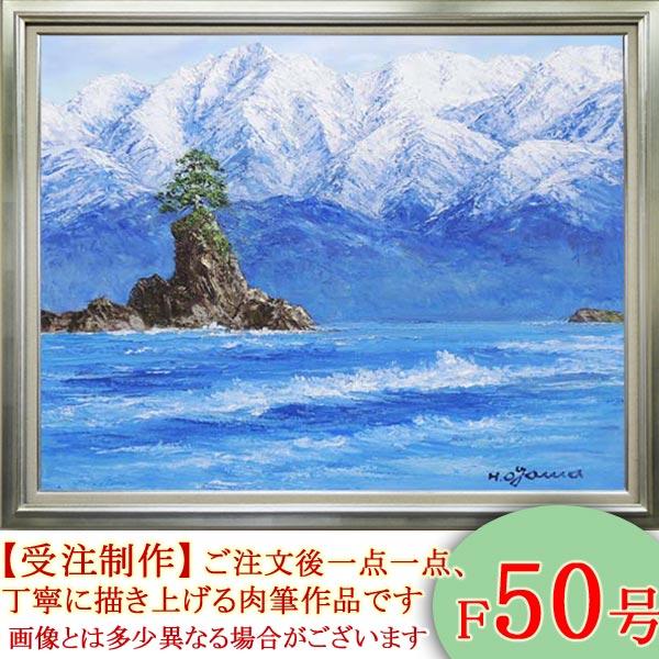 絵画 油絵 雨晴海岸 F50号 (小川久雄) 送料無料 【海・山】【肉筆】【油絵】【日本の風景】【大型絵画】