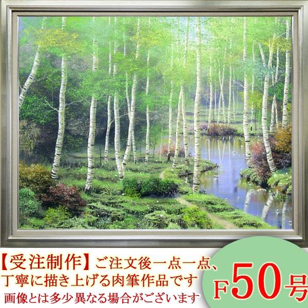 絵画 油絵 白樺林 F50号 (早瀬遼) 送料無料 【海・山】【肉筆】【油絵】【日本の風景】【大型絵画】