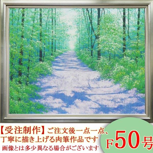 絵画 油絵 高原への道 F50号 (横山守) 送料無料 【海・山】【肉筆】【油絵】【日本の風景】【大型絵画】