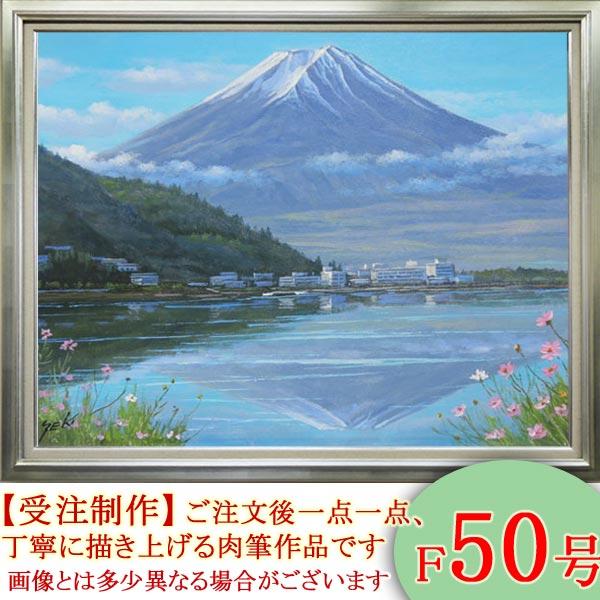 絵画 油絵 富士と河口湖 F50号 (関健造) 送料無料 【海・山】【肉筆】【油絵】【日本の風景】【大型絵画】