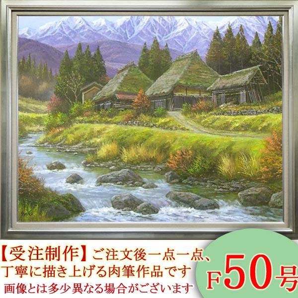 絵画 油絵 山村清流 F50号 (関健造) 送料無料 【海・山】【肉筆】【油絵】【日本の風景】【大型絵画】