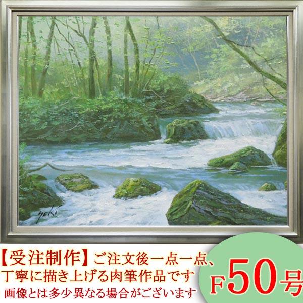 絵画 油絵 奥入瀬渓流 F50号 (関健造) 送料無料 【海・山】【肉筆】【油絵】【日本の風景】【大型絵画】