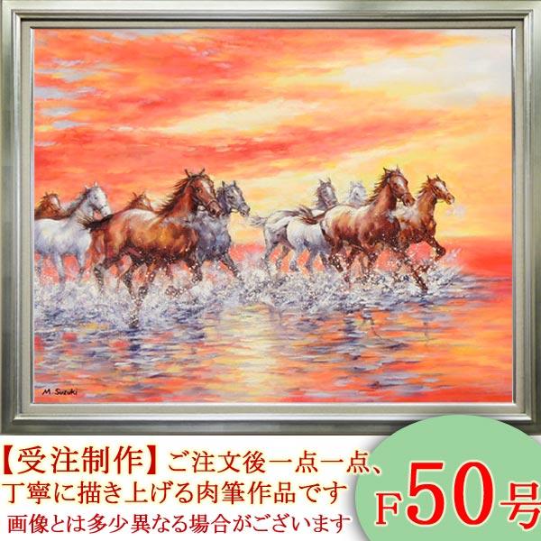 絵画 油絵 駆ける F50号 (鈴木満雄) 送料無料 【海・山】【肉筆】【油絵】【日本の風景】【大型絵画】