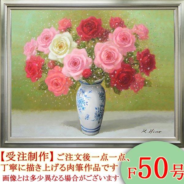 絵画 油絵 ばら F50号 (日野皖) 送料無料 【海・山】【肉筆】【油絵】【日本の風景】【大型絵画】
