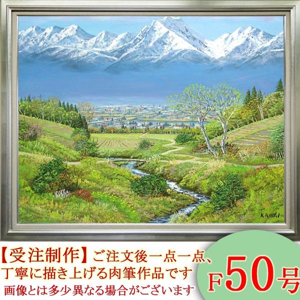 絵画 油絵 常念岳 山麓 F50号 (川合修二) 送料無料 【海・山】【肉筆】【油絵】【日本の風景】【大型絵画】
