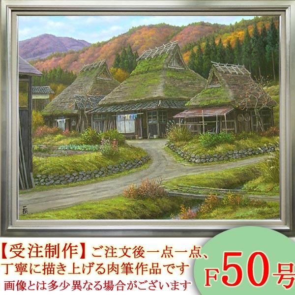 絵画 油絵 深秋の山里 京都 美山 F50号 (猿渡一根) 送料無料 【海・山】【肉筆】【油絵】【日本の風景】【大型絵画】
