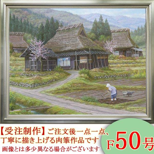 絵画 油絵 春の丹波路 F50号 (猿渡一根) 送料無料 【海・山】【肉筆】【油絵】【日本の風景】【大型絵画】
