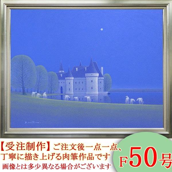 絵画 油絵 水辺の城 F50号 (松浦敬文) 送料無料 【肉筆】【油絵】【外国の風景】【大型絵画】