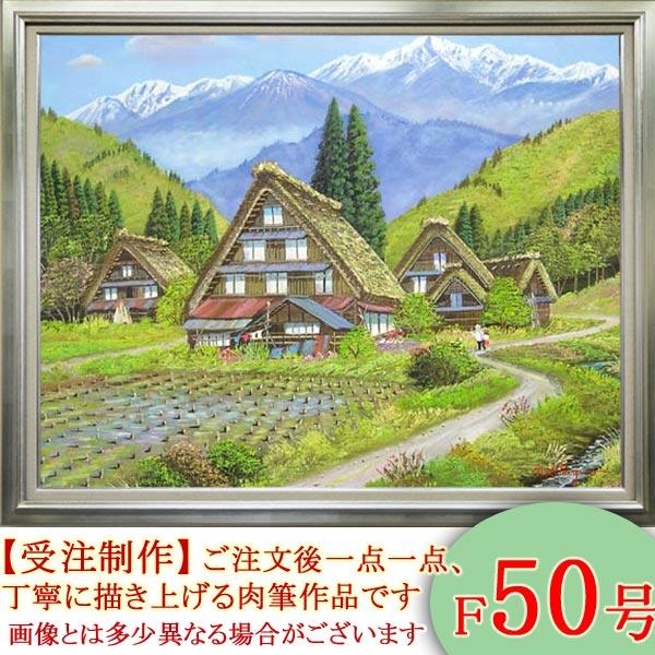 絵画 油絵 白川郷 F50号 (北川照生) 送料無料 【海・山】【肉筆】【油絵】【日本の風景】【大型絵画】