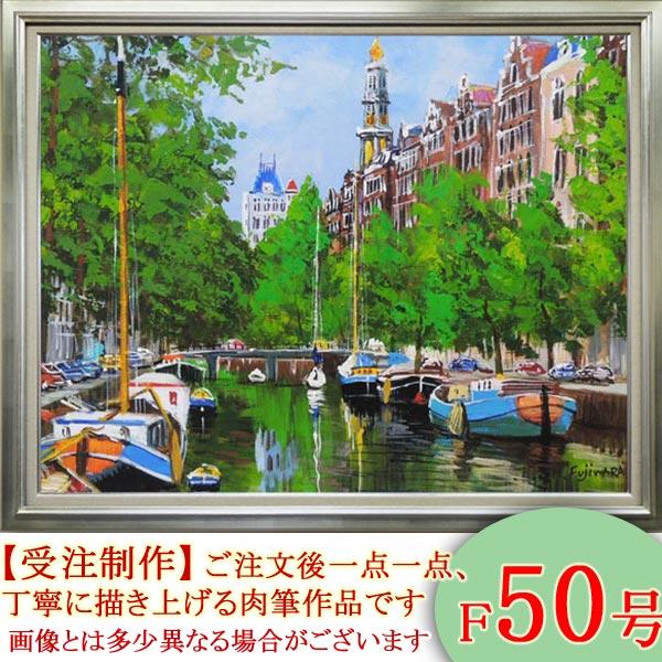 絵画 油絵 アムステルダムの運河 F50号 (藤原英信) 送料無料 【肉筆】【油絵】【外国の風景】【大型絵画】