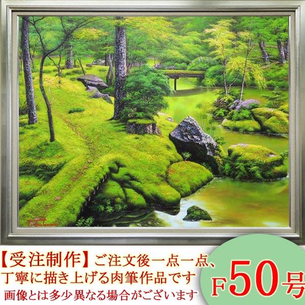 絵画 油絵 苔寺(西芳寺) F50号 (堤照男) 送料無料 【肉筆】【油絵】【日本の風景】【大型絵画】