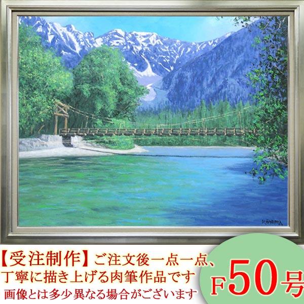 絵画 油絵 上高地 F50号 (大山功) 送料無料 【海・山】【肉筆】【油絵】【日本の風景】【大型絵画】